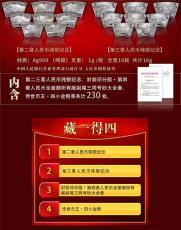 新中国传世财富第二三四套人民币纪念