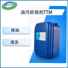油污抓爬劑TTM 機械油抓爬劑沖壓油抓爬劑油