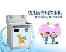 周莊華西長涇幼兒園用恒溫飲水機開水器