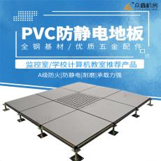 眾鑫機房全鋼pvc防靜電地板廠家