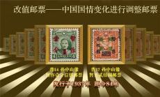 傳世郵王中華精選百枚郵票珍藏
