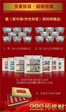 新中國傳世財富第二三四套人民幣紀念