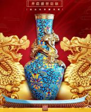 景泰藍龍瑞太平掐絲琺瑯蟠龍瓶